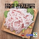 신돈축산 한돈 돼지지방 (다짐)1kg 맛잇는 요리재료