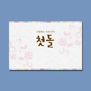 돌현수막 백일현수막-041 A형