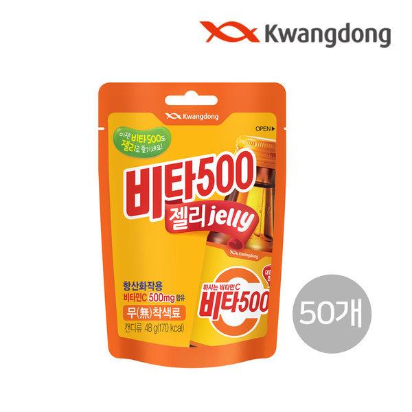 광동 비타500 젤리 48g x 50입