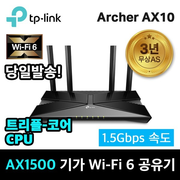 Archer AX10 트리플코어 CPU 기가 무선공유기-당일발송