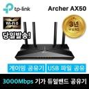 Archer AX50 WiFi6 인텔칩셋 듀얼밴드 기가 무선공유기
