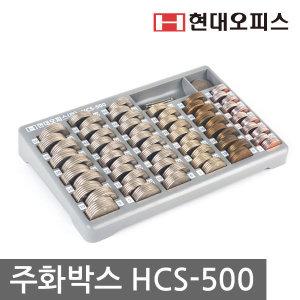 주화박스 HCS-500/동전분류/동전함/동전판/캐시박스