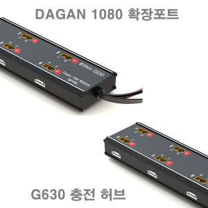 다간 DAGAN 1080 확장 포트 G630 충전 허브