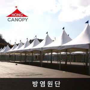 홍캐노피 몽골텐트 5mx5m기본 행사용천막 방염원단