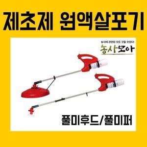 최신형 제초제원액살포기/풀미후드 풀미퍼/하이로드
