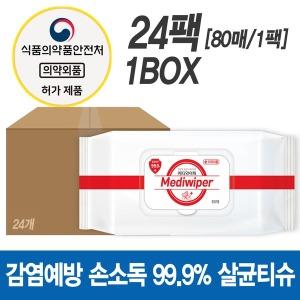 메디 무알콜 (손)소독티슈 24팩(1박스/80매/1팩) 살균
