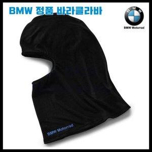 BMW 순정 어페럴 바라클라바 쿨 섬머 여름용 실크