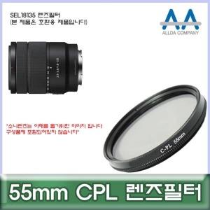 소니 SEL18135 렌즈필터 55mm CPL 호환용/55mmCPL필터