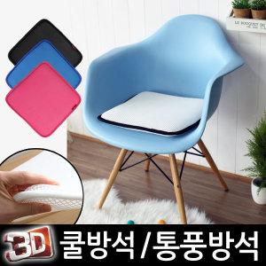 국내생산 (3D통풍방석) 쿨방석/여름방석/사무실방석