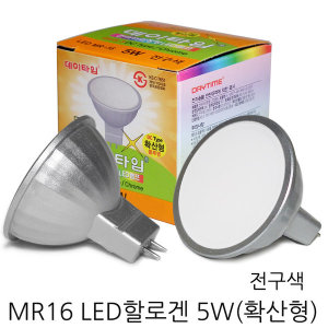MR16/LED/할로겐/전구/MR16 12V 5W(확산형)-전구색