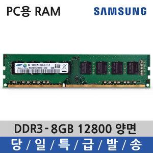 PC 삼성 메모리 램 DDR3 8G 12800 양면 일반 PC3-12800
