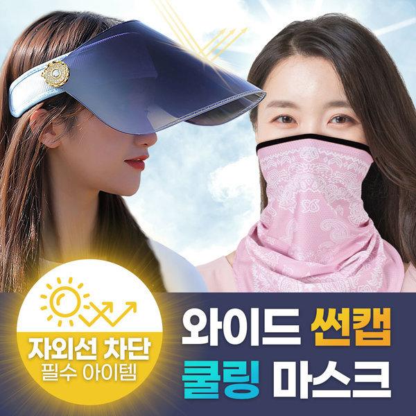썬스크린 UV차단 썬캡 / 자외선차단 모자 쿨링마스크