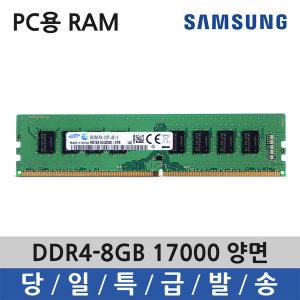 PC 삼성 DDR4-8GB 17000 양면 일반 데스크탑용 2133P