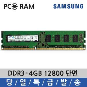 PC 삼성 메모리 램 DDR3 4G 12800 단면 일반 PC3-12800