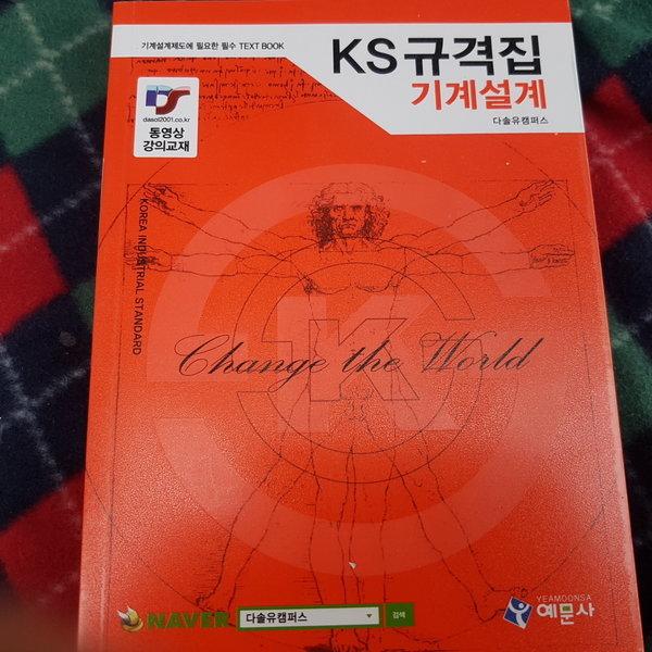 KS규격집 기계설계/다솔유캠퍼스.예문사.2014
