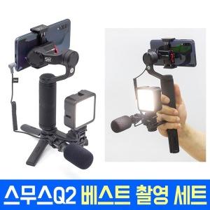 스무스 Q2 베스트 촬영세트 스마트폰짐벌 마이크 조명