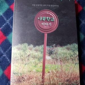 이우학교 이야기/정광필외.갤리언.2009