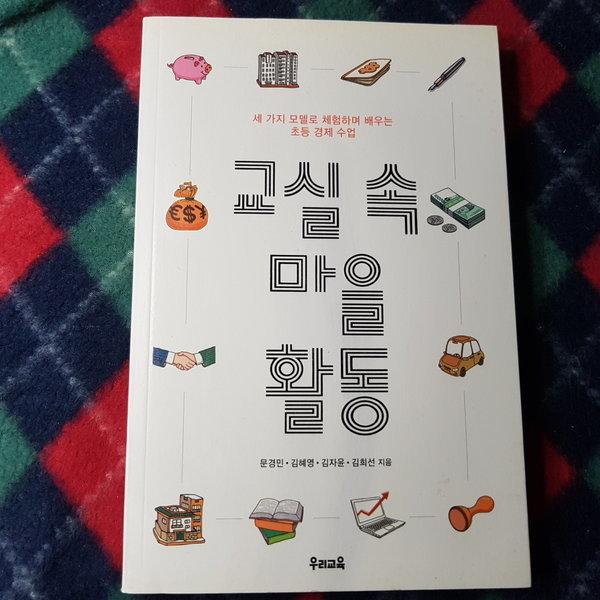 교실 속 마음활동/문경민외.우리교육.2012