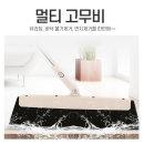 빗자루세트 쓰레받이 청소도구 학교/고무비 (아이보리)