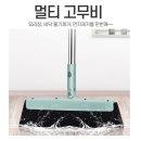 빗자루세트 쓰레받이 청소도구 학교/고무비 (민트)