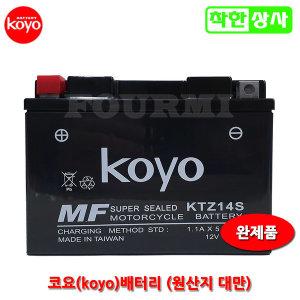야마하 티맥스530 TMAX 배터리 KTZ14S 12V11A YTZ14S