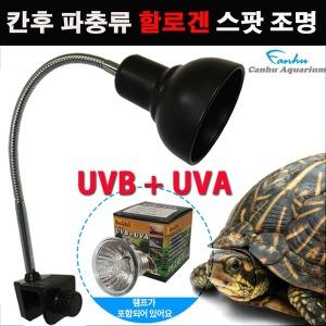 칸후 거북이 할로겐 조명 소켓 /파충류 UVA UVB 램프