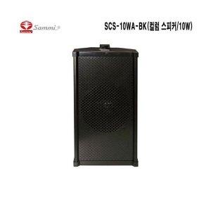 SCS-10WA-BK/벽부형 스피커/10W/카페용/방송용