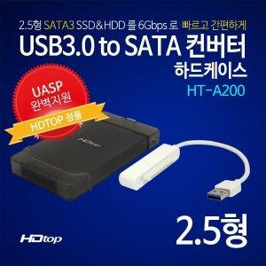 HDTOP USB3.0 2.5인치 외장하드케이스