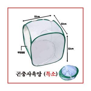 나비곤충사육망(특소)