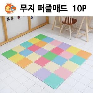 무지 퍼즐 매트 10p 유아놀이방 바닥매트 놀이매트 무