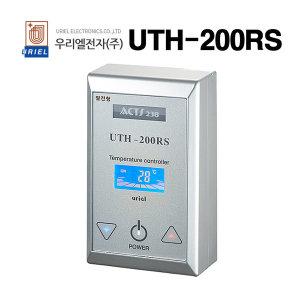 우리엘전자 UTH-200RS 은색 (센서포함)