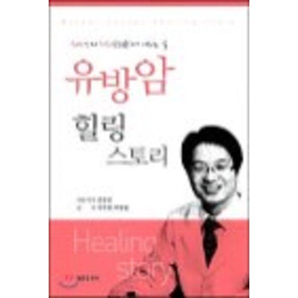 유방암 힐링스토리    /(김상원)