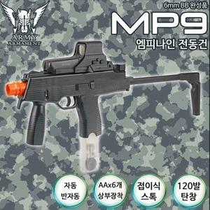 ARMY MP9 엠피나인 전동건(14세이상 청소년용)AA건전