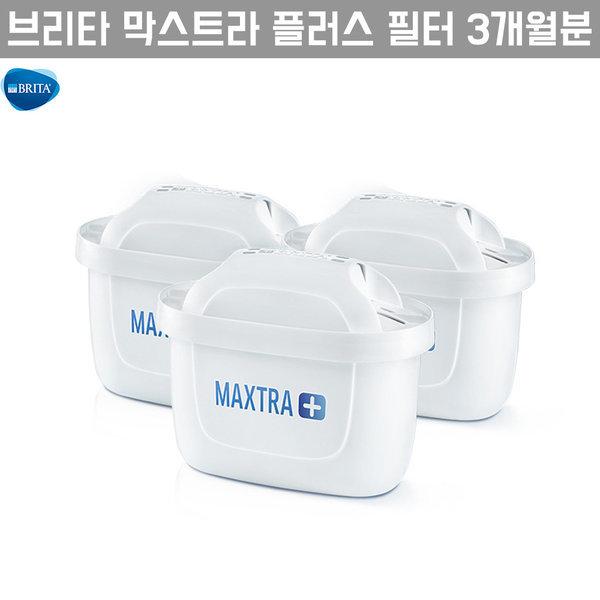 브리타 막스트라 플러스 필터 3개월분 /물 정수