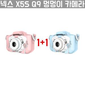 1+1 넥스 X5S Q9 멍멍이 카메라 핑크+블루 2000만 화소