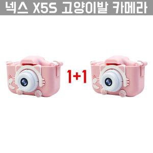 1+1넥스 X5S 고양이발 카메라 핑크+16GB SD카드 추가
