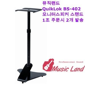 뮤직랜드 QuikLok BS-402 모니터스피커 스탠드 (1조)