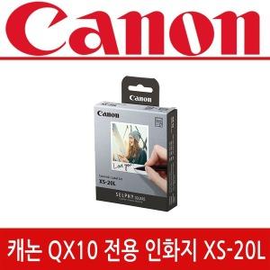 정품 캐논 인화지 XS-20L 셀피스퀘어 QX10 전용