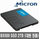 마이크론 SSD 크루셜 BX500 2TB 대원CTS 정품 YJ