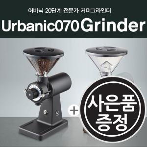 어바닉 070 커피그라인더 전문가 원두분쇄기 티타늄버