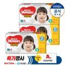 NEW 보송보송 밴드 5단(공용)특대형 기저귀 46매 3팩/