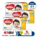 NEW 보송보송 밴드 4단(공용)대형 기저귀 52매 3팩/