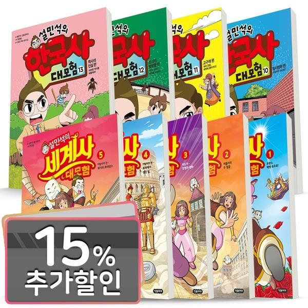 15%카드할인) 설민석의 한국사 대모험 세트 / 세계사 대모험 세트 / 한국 세계 역사 학습만화