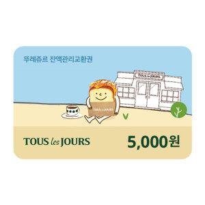 (뚜레쥬르) 5천원권 (잔액관리가능)