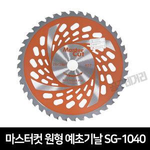 마스터컷 원형 예초기날 SG-1040 제초기날 커터 벌초