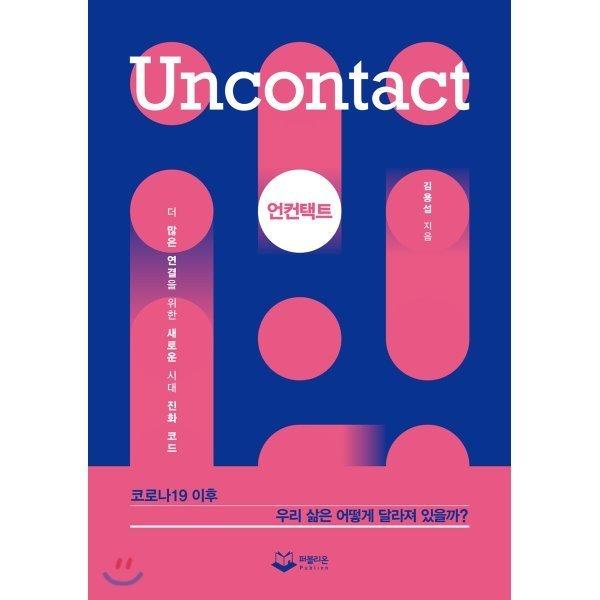 언컨택트 : 더 많은 연결을 위한 새로운 시대 진화 코드  김용섭