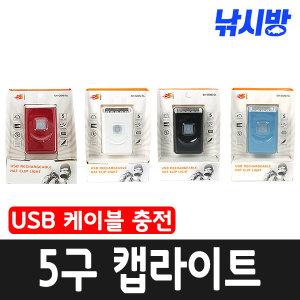 낚시방 충전식 5구 캡라이트 모자후레쉬(SH-G016-5L)/