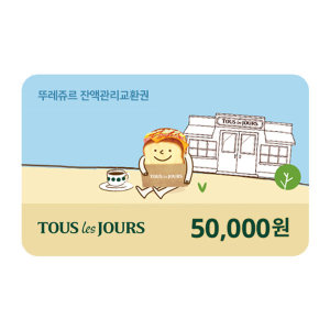 (뚜레쥬르) 5만원권 (잔액관리가능)