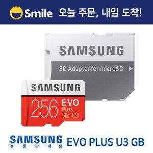 삼성정품 마이크로sd카드 256GB/휴대폰/블랙박스