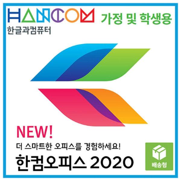한컴오피스 2020 가정용 MLP 최신버전 다운로드 인증